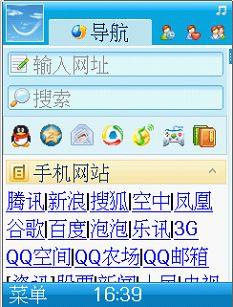 一站式聊天上网!MTK山寨手机QQ发布