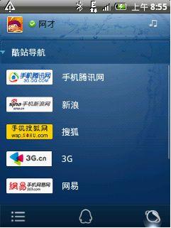 一站式服务!Android手机QQ新发布