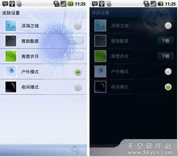 聊天上网两不误!手机QQ(Android)体验