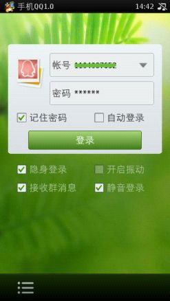 Symbian^3手机QQ与诺基亚N8同步上市