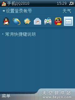 社交更便利!手机QQ(S60V3)B4评测