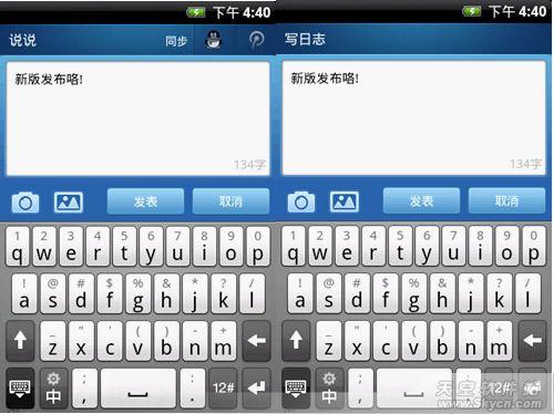 支持widget!手机QQ空间Android新版