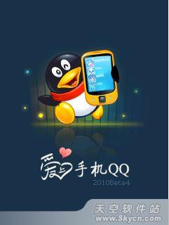 手机QQS60V3新版发布 力挺SNS
