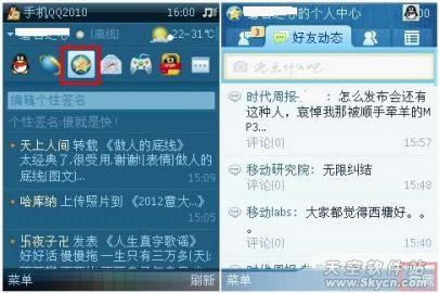 手机QQ空间(S60V3)beta3发布