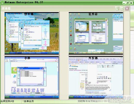 网络人远程控制吸引企业用户两大功能