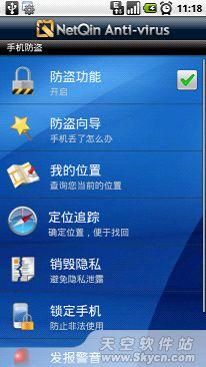 网秦手机杀毒4.6 遏制Android吸费
