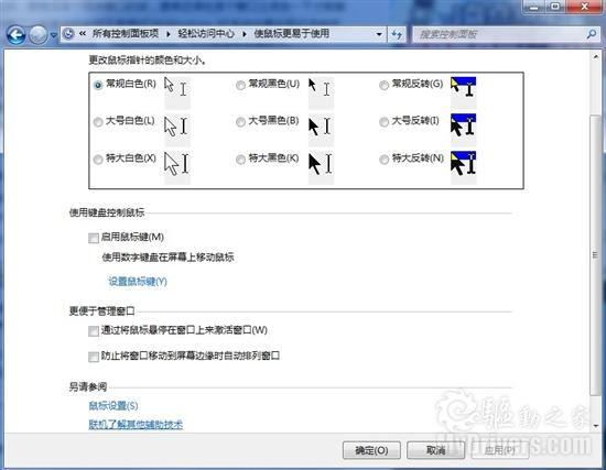 简单设置 让Windows7程序窗口更听话