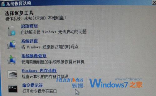 再谈Windows7自修复机制 崩溃不需重装