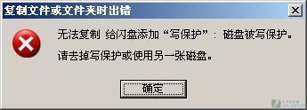 xp U盘无法复制磁盘写保护解决办法