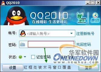 """小心QQ登录窗口藏""""猫腻"""""""