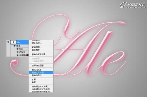 Photoshop制作浪漫的粉色字体效果