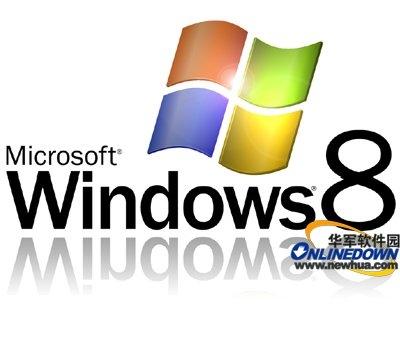 Windows 8测试版1月还是2月发布