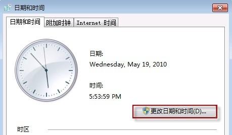 Windows7系统 让您时间栏显示星期几