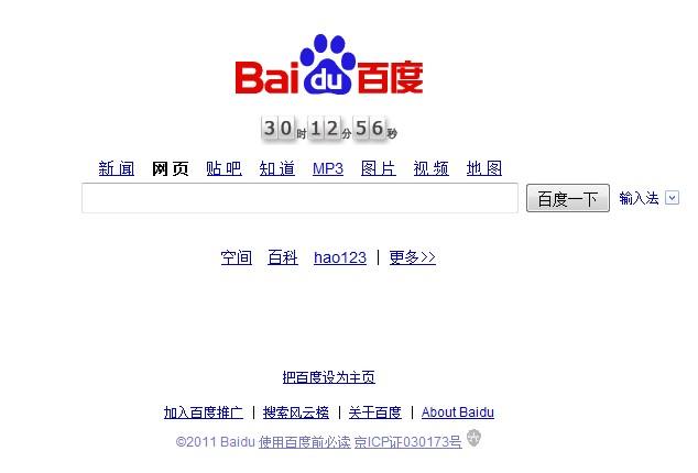 """搜索框里有""""红包"""" 百度千万好礼春节大派送"""