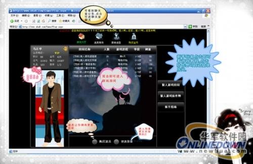 全国首款在线狼人游戏网震撼上线