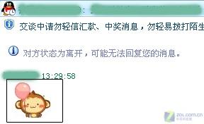 反隐身 上QQ就自曝行踪