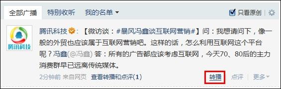 故技重施?腾讯微博推QQ加速服务