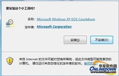 微软出狠招,发布XP死亡倒计时工具