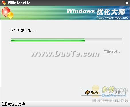 用Windows优化大师自动优化系统 让电脑始终保持最佳状态