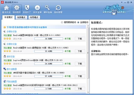 驱动精灵2011正式版发布!