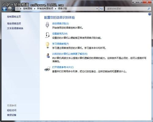 教你如何开启Windows7的语音识别功能?