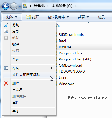 win7显示隐藏文件夹的方法