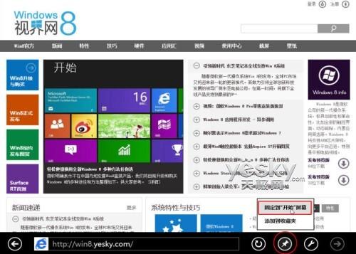 编辑教你Win8中如何将网站与应用固定到开始屏幕