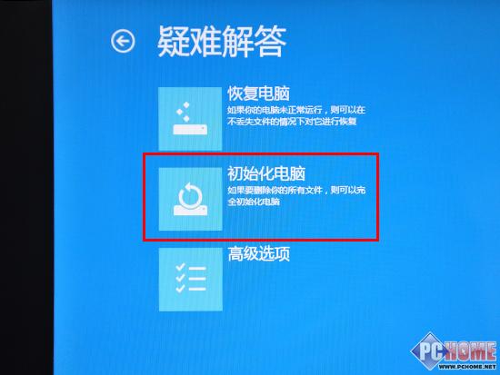 教你如何重置WinRT平板登录密码