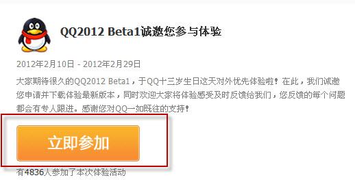 申请QQ2012体验教程腾讯QQ2012官方体验版下载