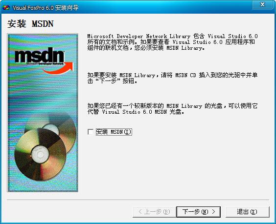 Visual Foxpro 6.0 中文版安装向导图文示例介绍