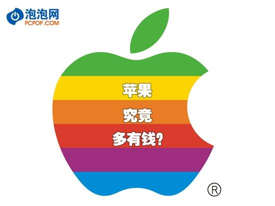 苹果帝国到底有多少钱,我来告诉你