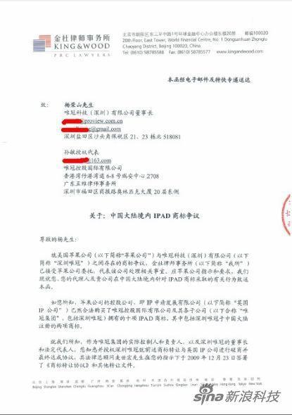 最后法宝,苹果律师函:深圳唯冠当年全程参与iPad商标转让