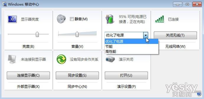带你玩转Win7移动中心笔记本快速设置