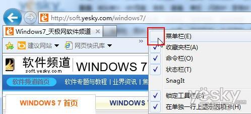 IE9浏览器轻松将网站固定到Win7开始菜单