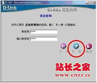 D-Link路由器设置图解教程