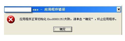 """""""0xc0000135""""失败错误代码的解决方案"""