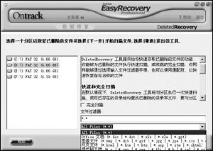 如何找回被删除的文件