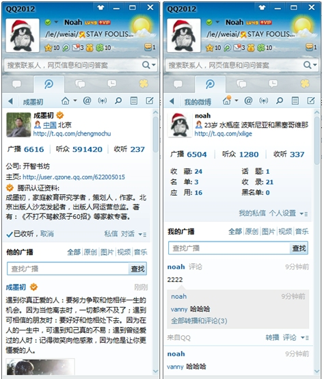QQ2012 beta1sp2微博QQ客户端发布新版