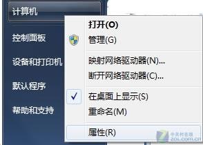 联网激活Windows7在线激活正版旗舰版?