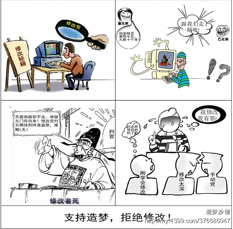 """《造梦西游3》修改党的""""最后通牒""""系列漫画。"""
