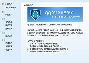 怎样点亮QQ2012新增图标教程。