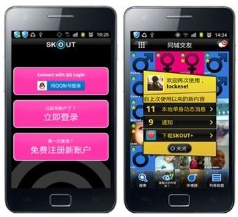 QQ可直接登录美国知名手机应用Skout中文版。