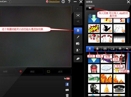 联想电脑随机摄像头特效软件You Cam教程。