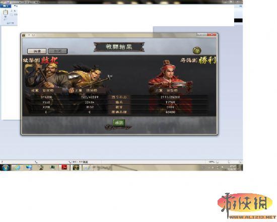 (三国志12)184 上级黄巾军破关达成+通关图