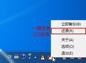 如何恢复QQ聊天记录|QQ聊天记录一键恢复