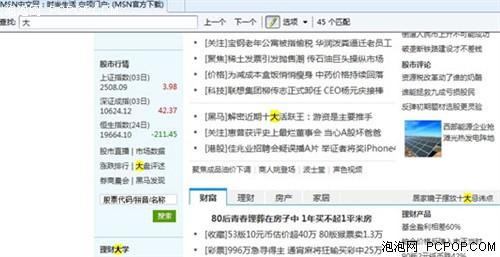 IE8浏览器背靠Win7系统找什么都容易