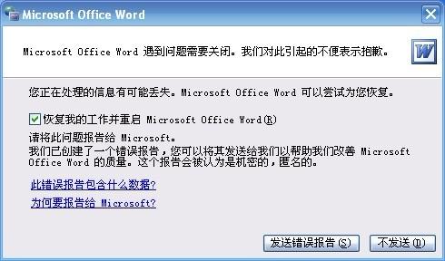 """解决""""Microsoft Office Word 遇到问题需要关闭""""方法。"""
