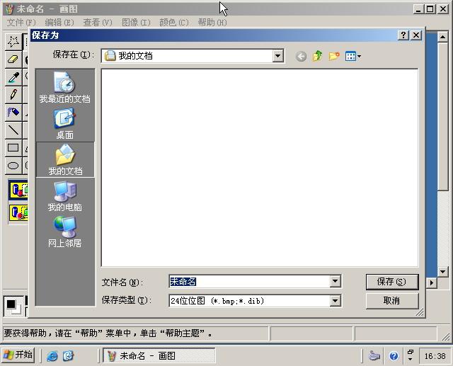 不用截图软件,照样能够截图。