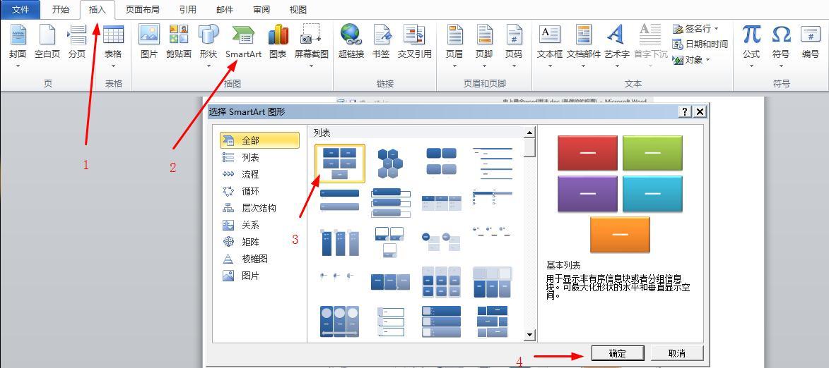 office2010使用的一些新技巧。
