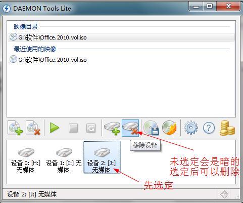 浅说DAEMON Tools Lite使用。
